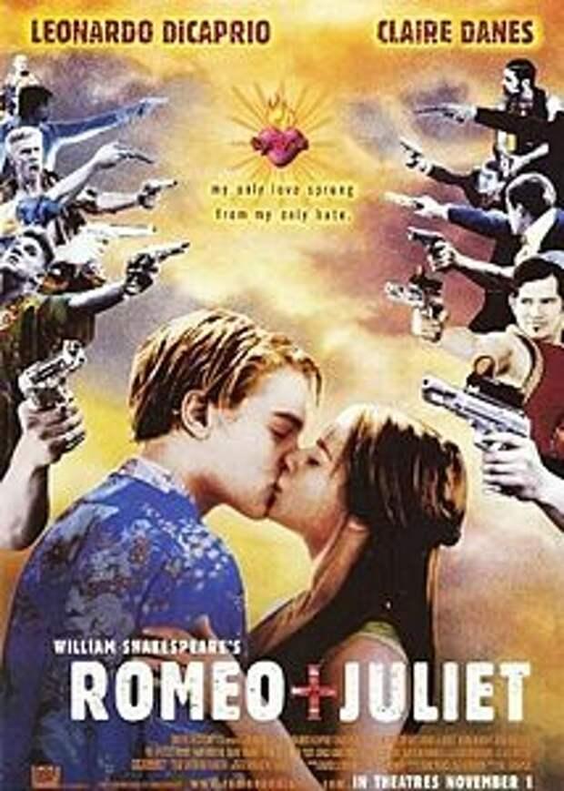 Ромео + Джульетта. 1996