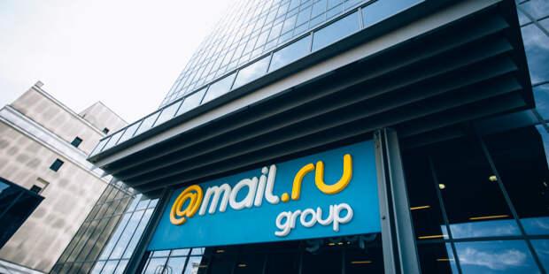 ГДР Mail.ru Group начнут торговаться на Московской бирже 2 июля