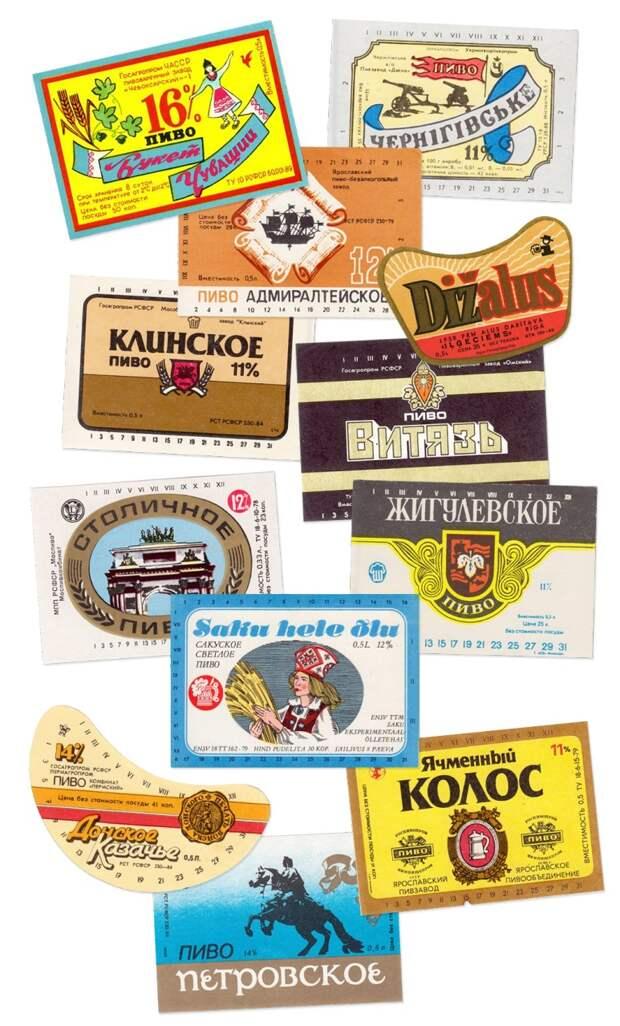 Пиво в СССР