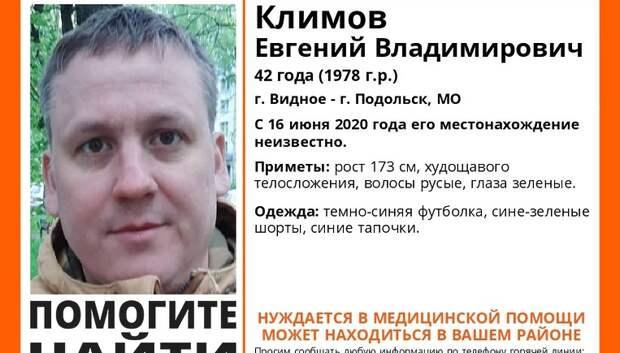 В Подольске разыскивают 42‑летнего мужчину, пропавшего два дня назад