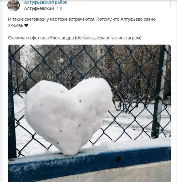 Фото дня: в Алтуфьеве появилось холодное сердце