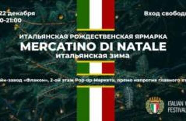 В Москве пройдёт итальянская рождественская ярмарка