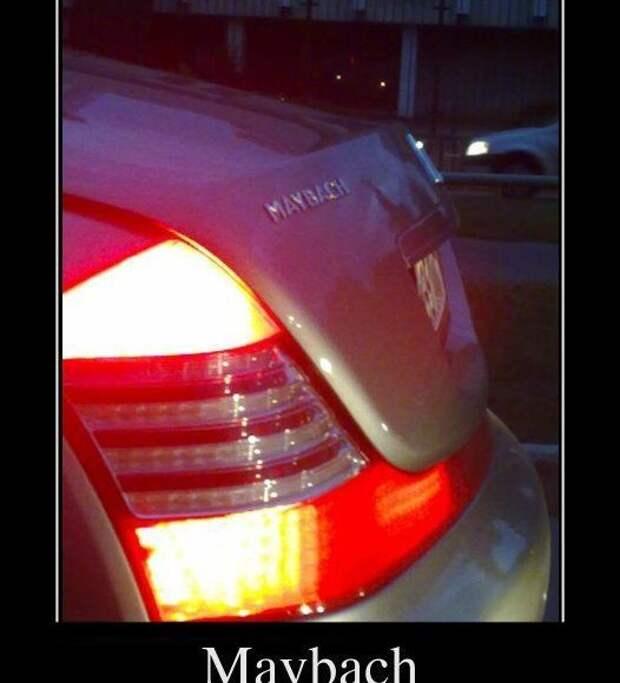 Майбах - авто приколы демотиватор