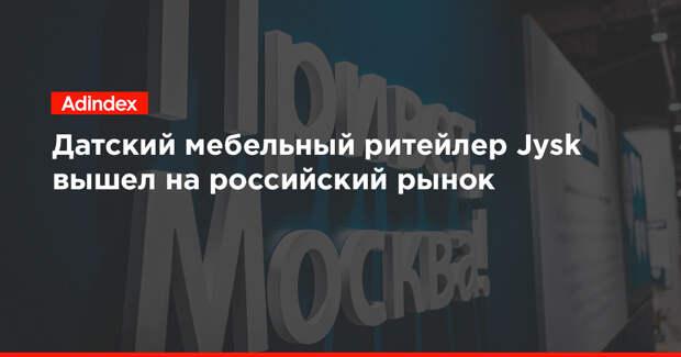Датский мебельный ритейлер Jysk вышел на российский рынок