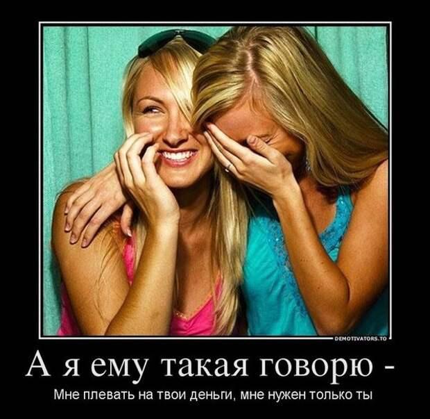 Ответы Mail.ru: Мужчины любят женщин а женщины любят... продолжите ...