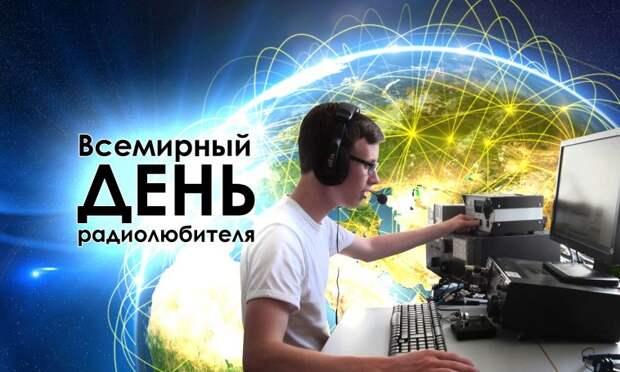 Всемирный день радиолюбителя 18 апреля 2021