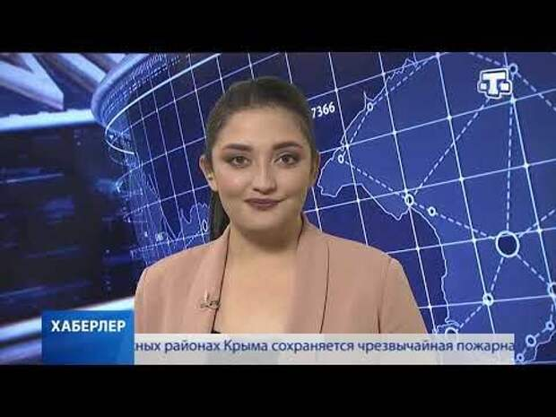 Хаберлер(на русском языке)24.07.21