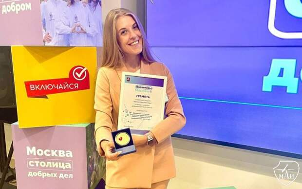 Волонтерский центр МАИ отметили медалью мэра Москвы за их деятельность
