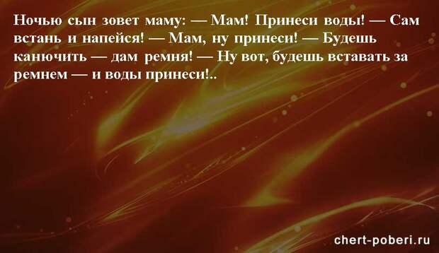Самые смешные анекдоты ежедневная подборка chert-poberi-anekdoty-chert-poberi-anekdoty-17120416012021-19 картинка chert-poberi-anekdoty-17120416012021-19