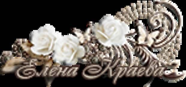 С-цветочком (150x71, 26Kb)