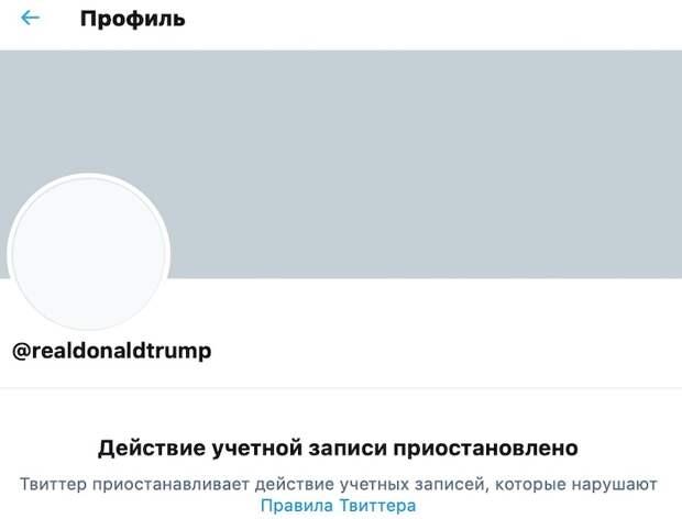 Аккаунт Трампа в Twitter заблокировали на постоянной основе