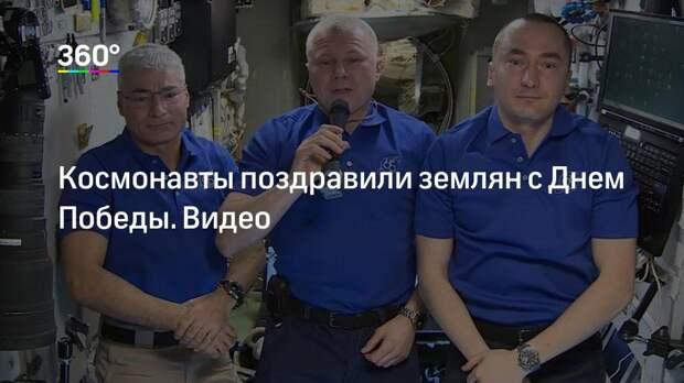 Космонавты поздравили землян с Днем Победы. Видео
