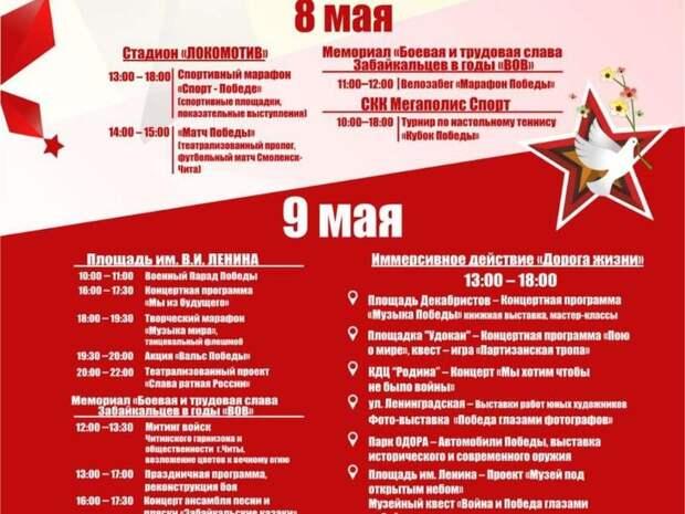 Мероприятия в честь Дня Победы в Чите пройдут 9 мая