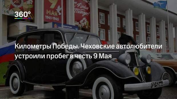 Километры Победы. Чеховские автолюбители устроили пробег в честь 9 Мая