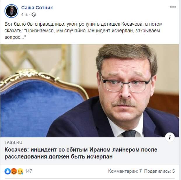 Блогер призвал к расправе над детьми сенатора Косачева. Бана не последовало