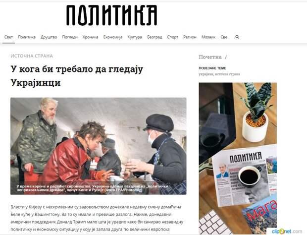 Политика: Власти в Киеве надеются на Байдена, украинцам надеяться не на кого