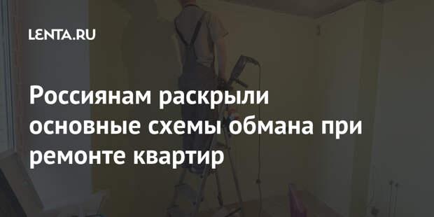 Россиянам раскрыли основные схемы обмана при ремонте квартир