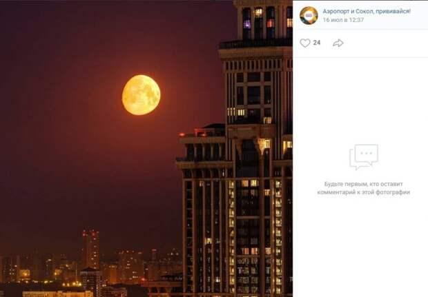 Фото дня: царица ночи над Соколом