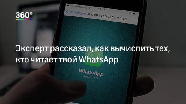 Эксперт рассказал, как вычислить тех, кто читает твой WhatsApp