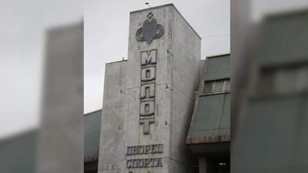 """Дворец спорта """"Молот"""" в Перми будет реализован на открытых торгах"""
