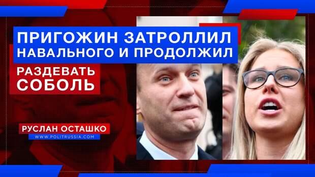 Пригожин затроллил Навального и продолжил раздевать Соболь