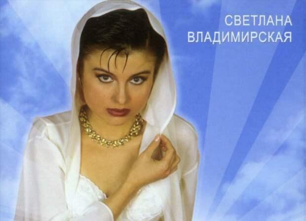 Звезда 1990-х Светлана Владимирская   Фото: discogs.com