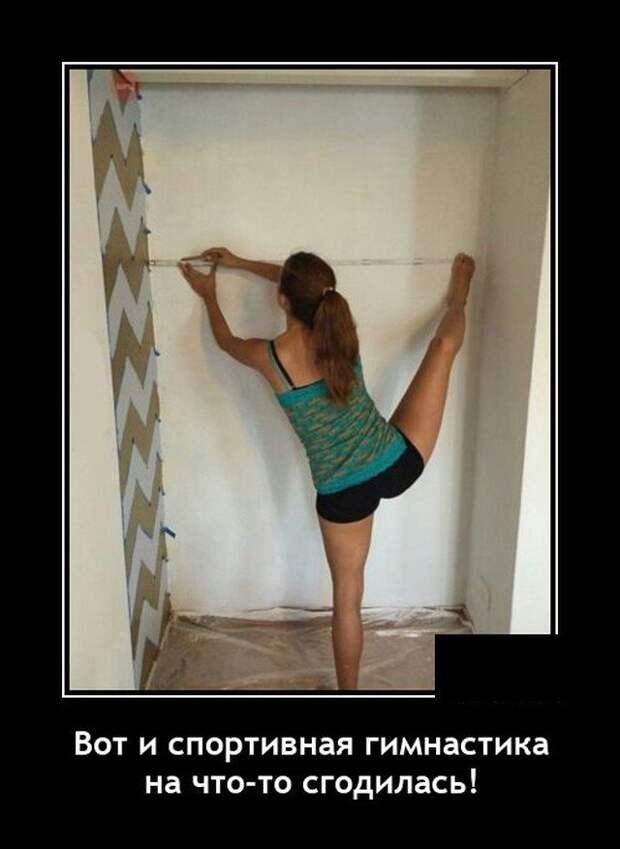 Демотиватор про гимнастику