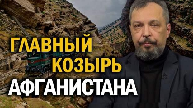 Страшный сон Запада. Глубинные корни ситуации в Средней Азии. Борис Марцинкевич