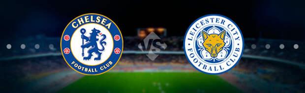Челси - Лестер: Прогноз на матч 18.05.2021