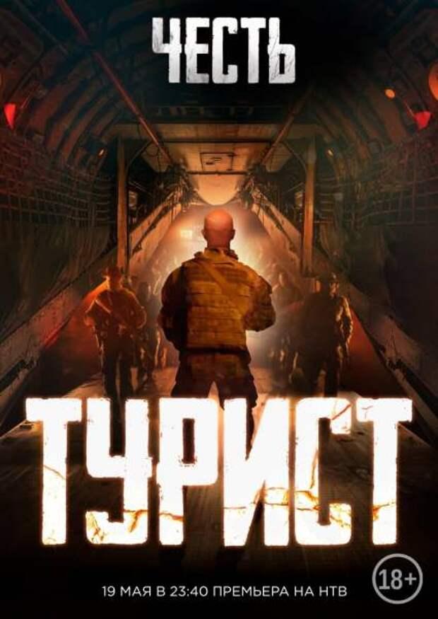 Премьера фильма «Турист» в ЦАР собрала стадион зрителей: Россия, твой черед
