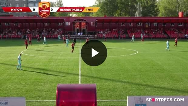ОЛИМП – Первенство ПФЛ-2020/2021 Муром vs Ленинградец 18.05.2021