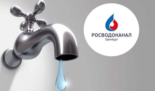 В Оренбурге 4 февраля из-за ремонта отключат холодную воду на нескольких улицах