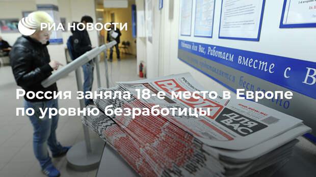 Россия заняла 18-е место в Европе по уровню безработицы
