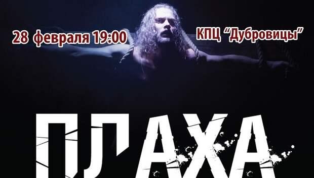 Спектакль «Плаха» представят в четверг в Подольске