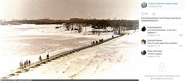 Фото дня: понтонный мост в Строгине