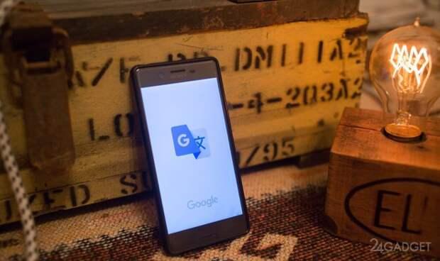 Google Translate переводит человеческую речь в режиме реального времени