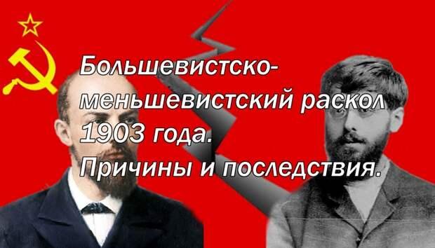 Большевистско-меньшевистский раскол 1903 года. Причины и последствия.