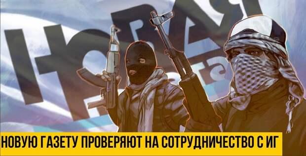 «Новая газета» выставляет фигурантов дела «Сети» невинными жертвами