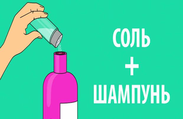 Насыпь щепотку соли в любимый шампунь... Ты будешь в шоке !