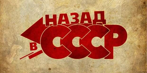 Почему 75 процентов россиян мечтают вернуться в СССР