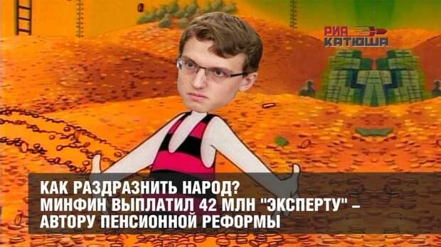 """Как раздразнить народ? Минфин выплатил 42 млн """"эксперту"""" - автору пенсионной реформы"""