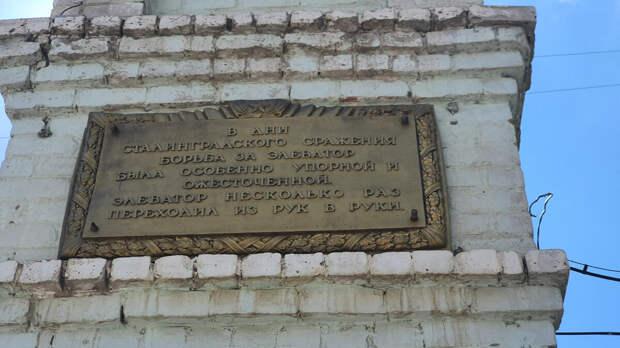 Памятная доска. Волгоградский элеватор