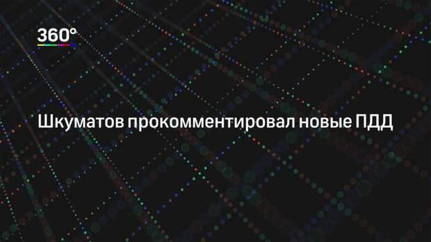 Шкуматов прокомментировал новые ПДД