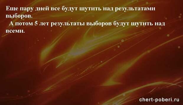 Самые смешные анекдоты ежедневная подборка chert-poberi-anekdoty-chert-poberi-anekdoty-17120416012021-16 картинка chert-poberi-anekdoty-17120416012021-16