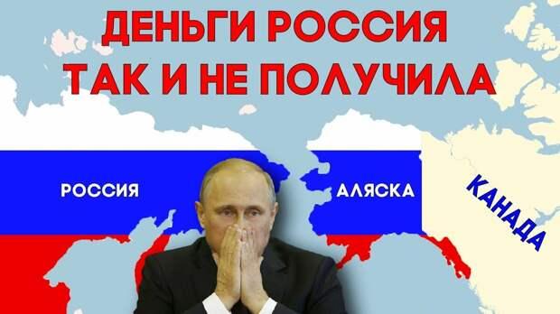 Аляска, должна принадлежать России.