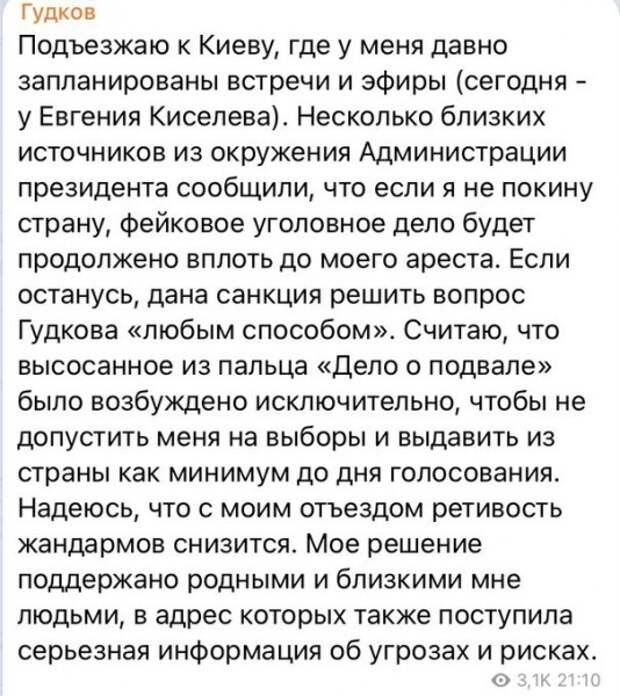 Москва — Киев — Варна: бывший депутат Гудков покинул Россию