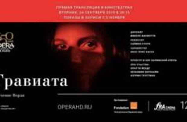 В России начинается сезон кинотрансляций из Opera de Paris