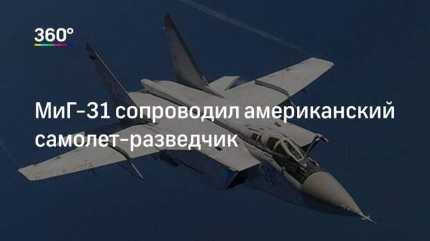 МиГ-31 сопроводил американский самолет-разведчик