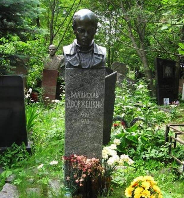 Могила актера Владислава Дворжецкого