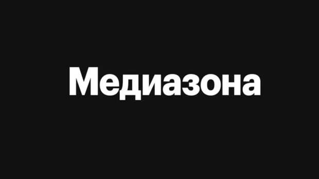 """Осташко объяснил, почему """"Медиазона"""" останется без поддержки при признании иноагентом"""